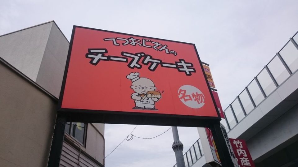 てつおじさんのチーズケーキ福岡次郎丸本店 赤い看板