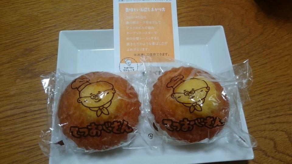 てつおじさんのチーズケーキ福岡次郎丸本店で買ったマドレーヌ