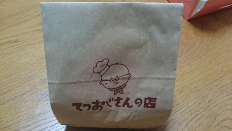 てつおじさんのチーズケーキ福岡次郎丸本店 チーズケーキの袋