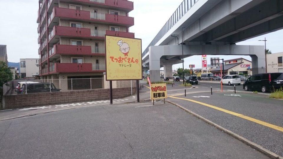 てつおじさんのチーズケーキ福岡次郎丸本店 駐車場と看板(マドレーヌ)