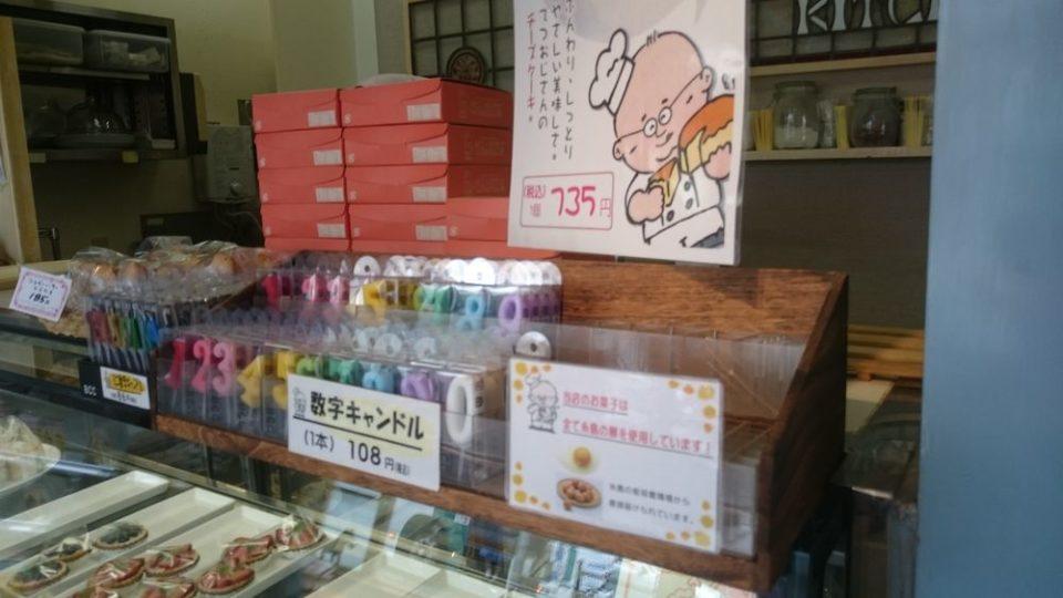 てつおじさんのチーズケーキ福岡次郎丸本店 店内