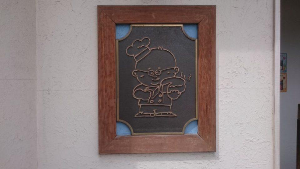 てつおじさんのチーズケーキ福岡次郎丸本店 てつおじさんのしゃれた看板