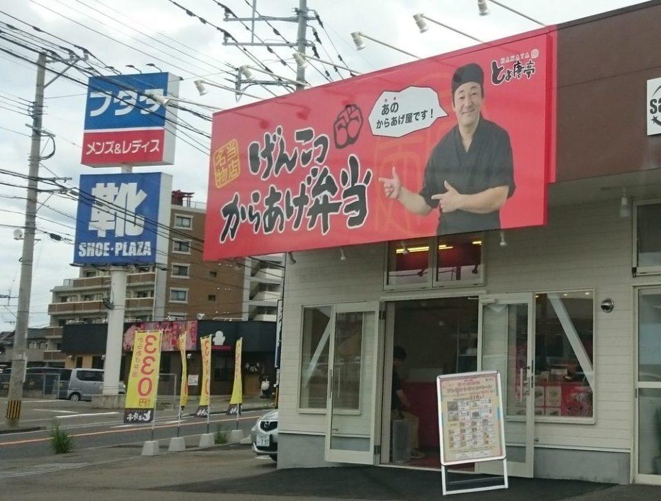とよ唐亭 糸島高田店