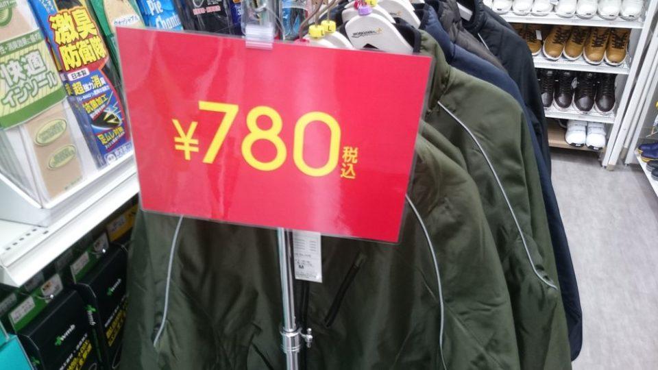ワークマンプラス福岡今宿店 780円のブルゾン