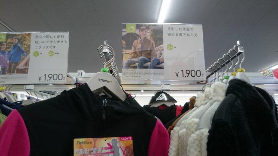 ワークマンプラス福岡今宿店 Field core ladies