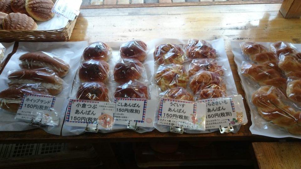 シモン野方店 うぐいすあんパン
