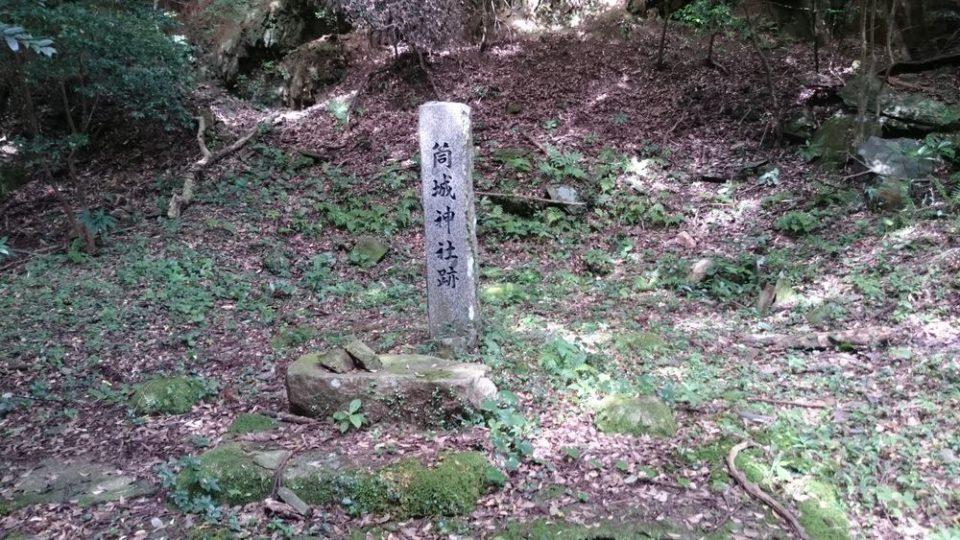 不動滝 筒城神社跡地