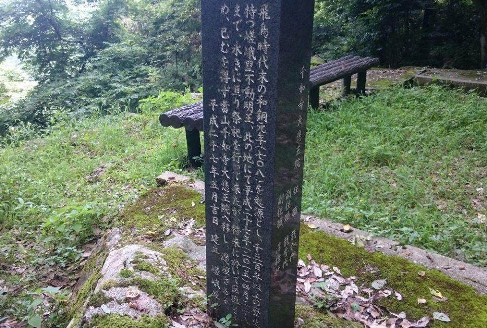 不動滝 由来の石碑