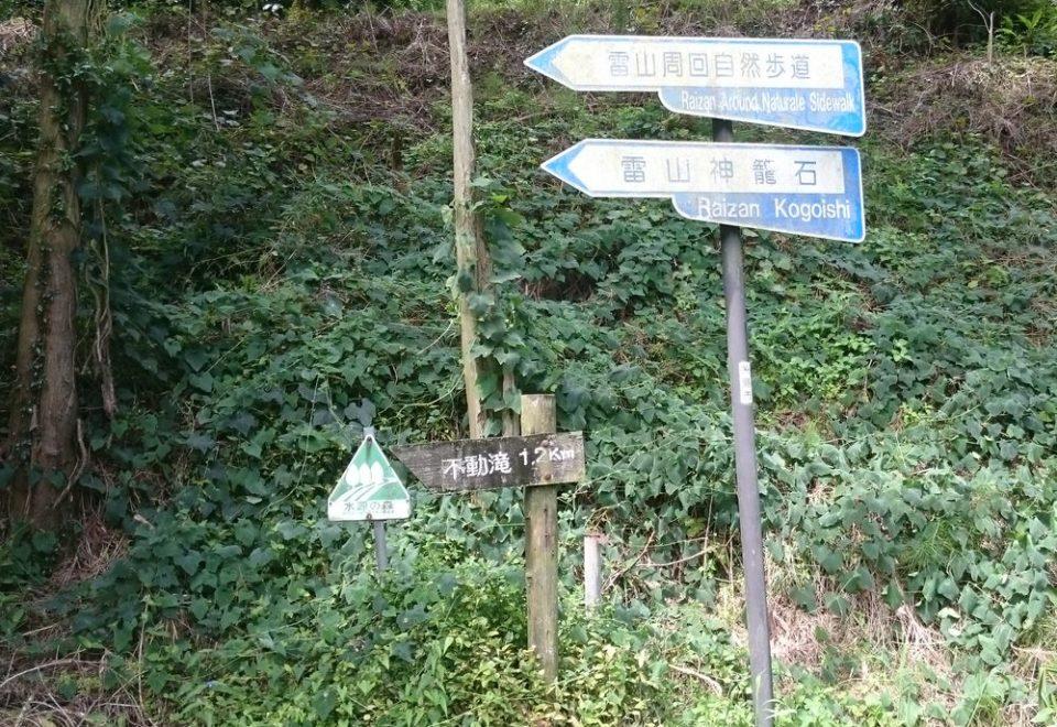 不動滝 不動滝まで1.2km
