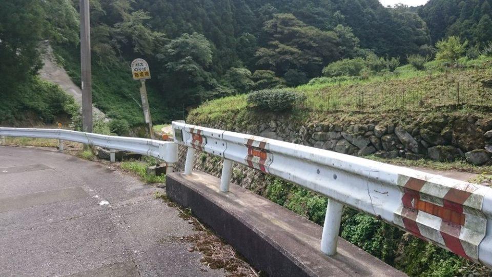 不動滝 藤坂橋バス停