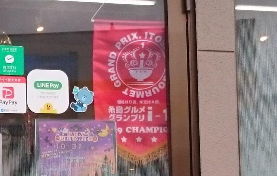 ニ三家食道 糸島グルメグランプリ優勝フラッグ
