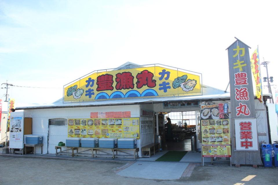 豊漁丸 牡蠣小屋