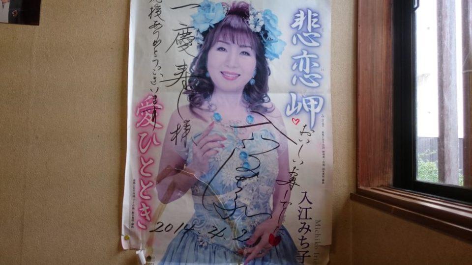 一慶寿司 入江みち子 ポスター