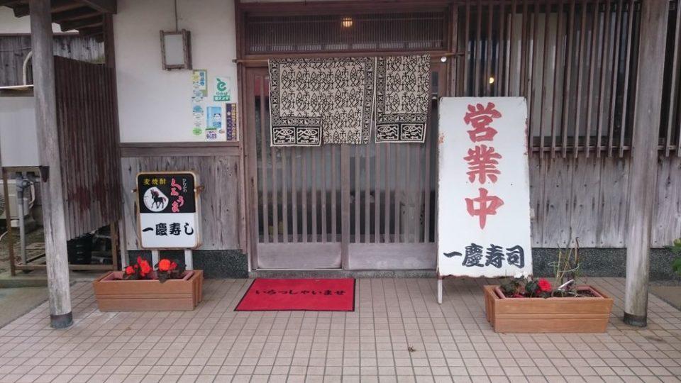 一慶寿司 入口