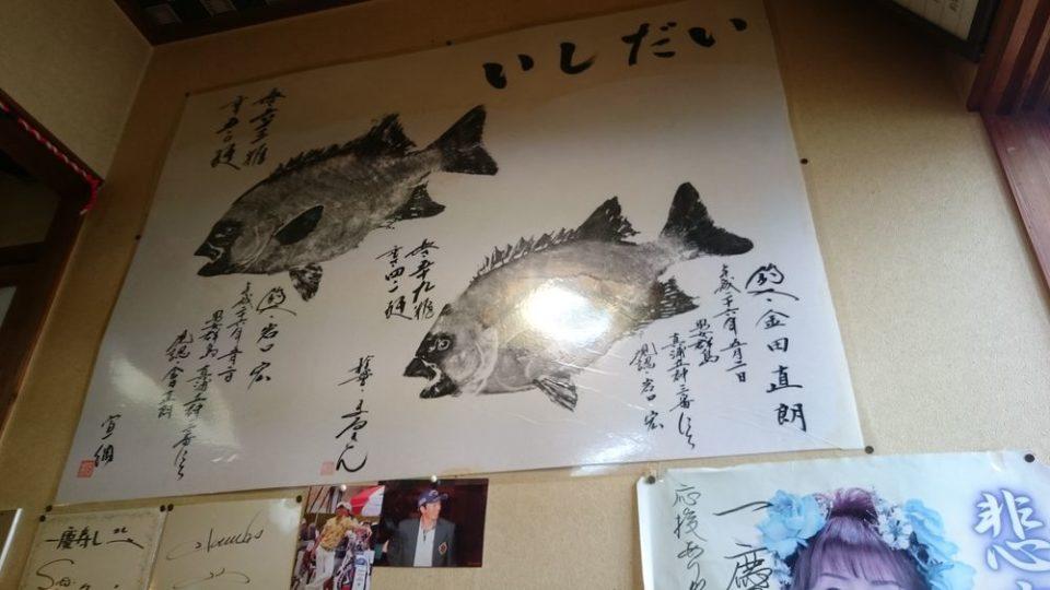 一慶寿司 いしだい魚拓