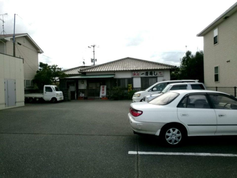 一慶寿司 駐車場