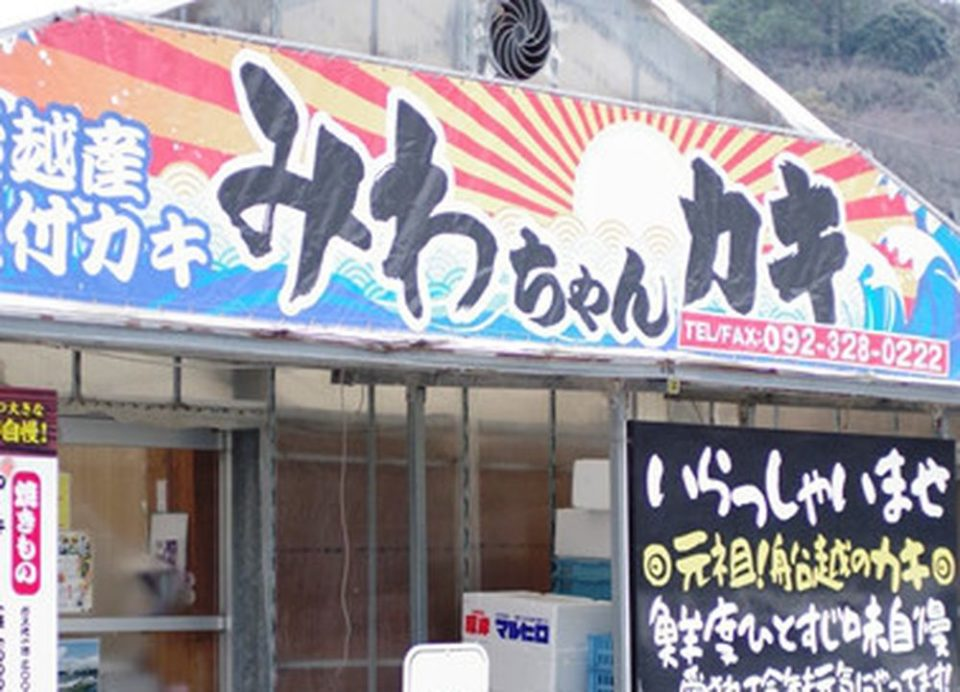 みわちゃんカキ 牡蠣小屋