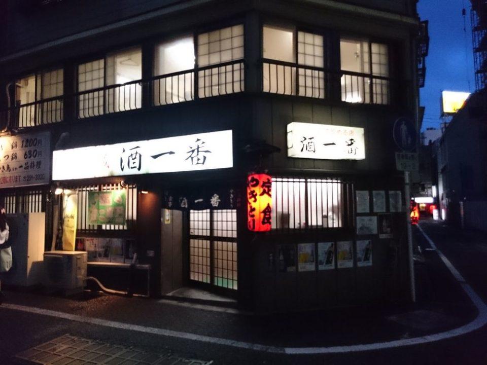 福岡で先輩をおもてなし 酒一番