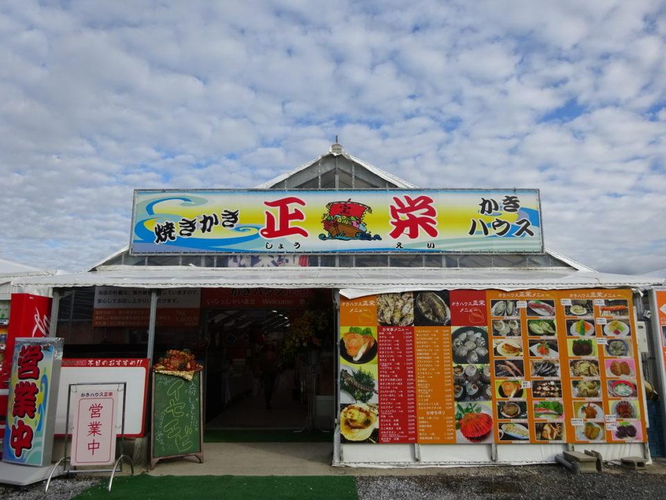 牡蠣小屋正栄