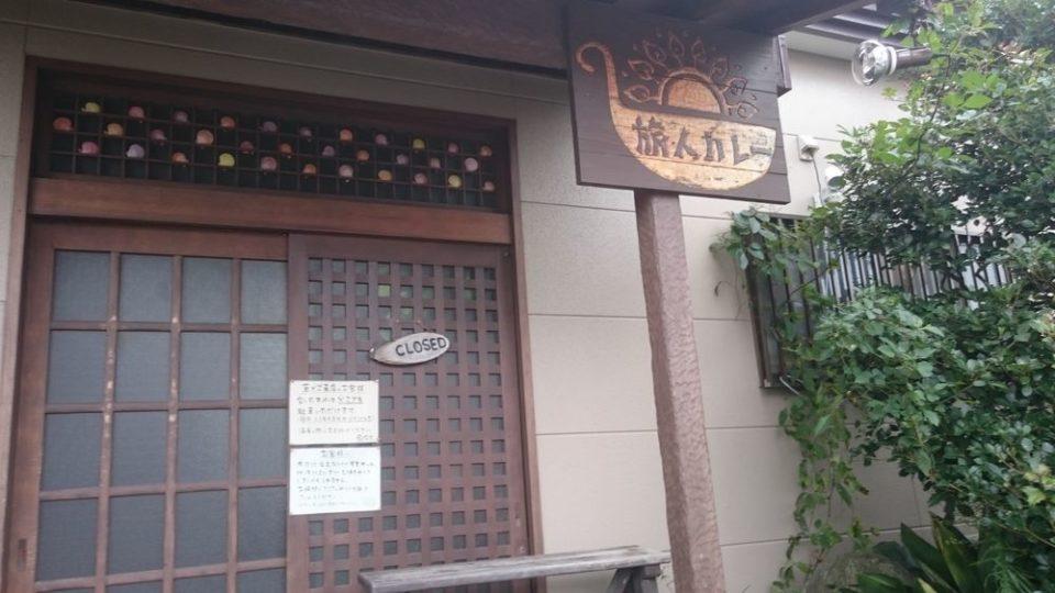 ニ三家食道の隣の旅人カレー