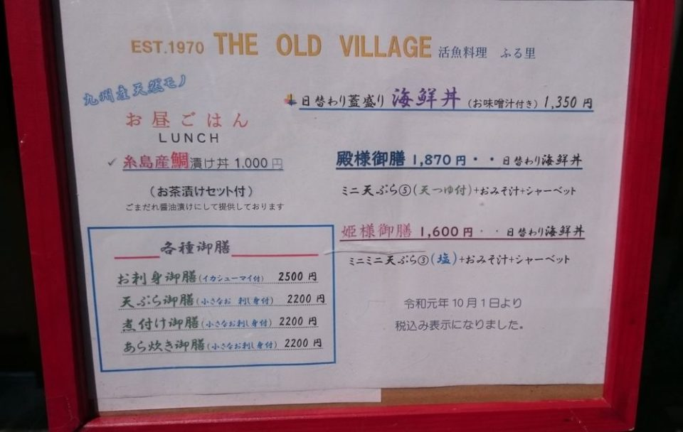 THE OLD VILLAGE メニュー