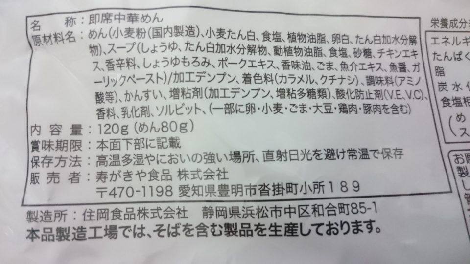 富山ブラック 原材料
