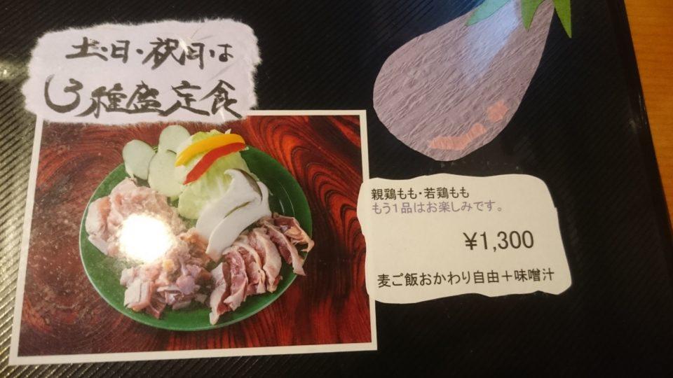 えきにくヤンボー 3種盛り定食