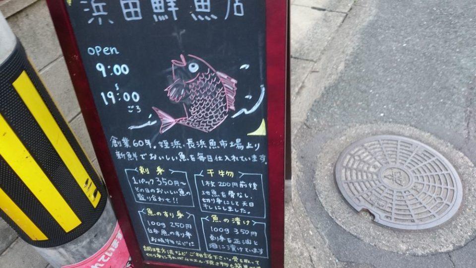 浜田鮮魚店 看板