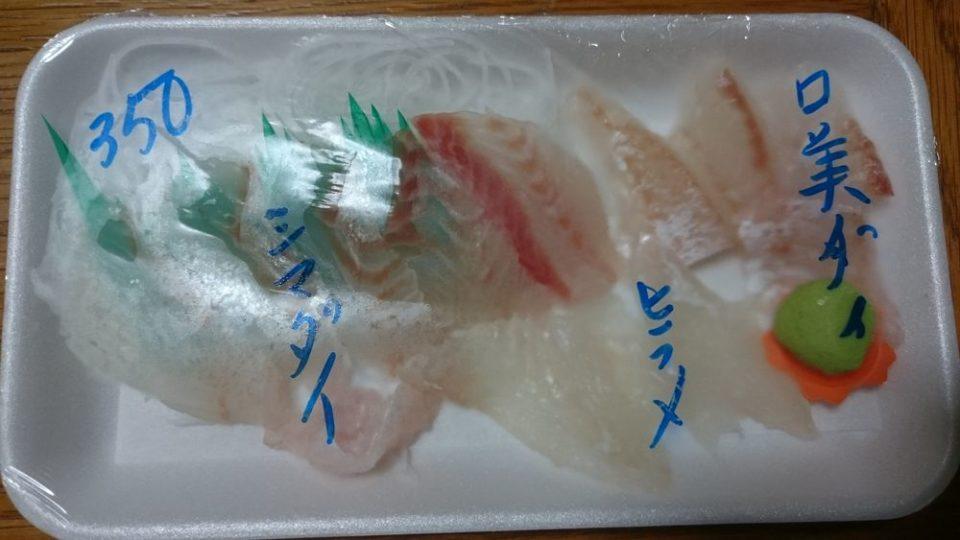 浜田鮮魚店 刺身パック