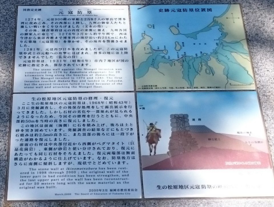 生の松原 元寇防塁の詳細