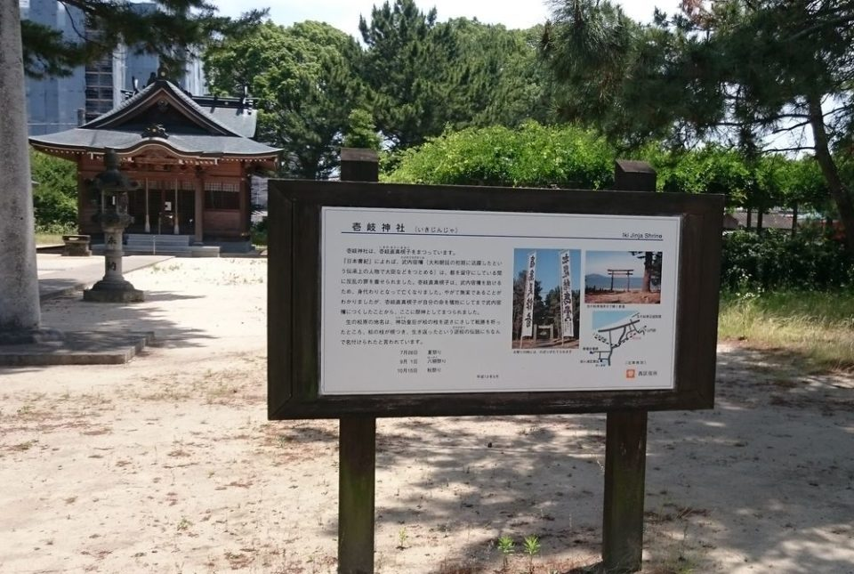 生の松原 壱岐神社と看板