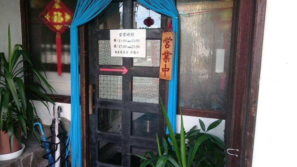 壱岐食堂 福岡 入口