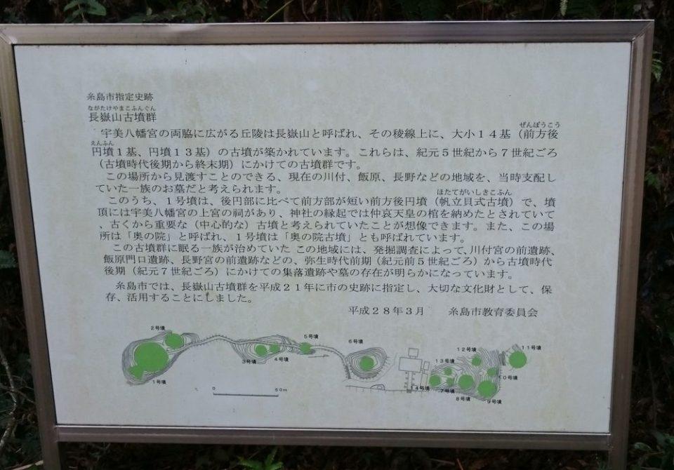 糸島 宇美八幡宮 前方後円墳