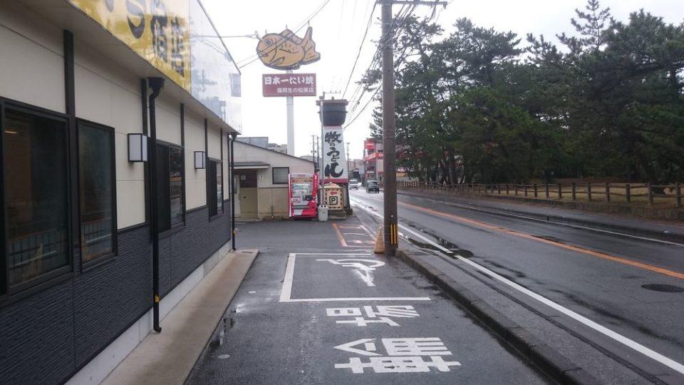 牧のうどん 今宿店 日本一たいやき店