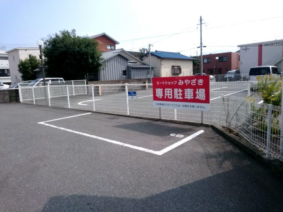 ミートショップみやざき 駐車場