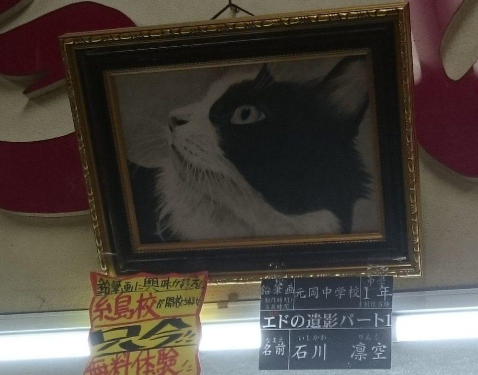 肉のたけや今宿店 石川凛空画伯の絵