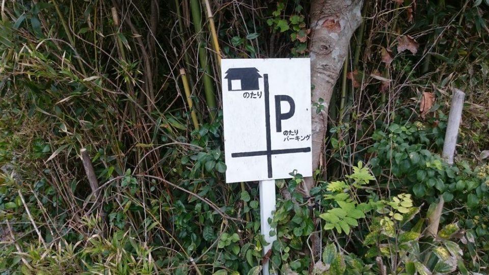 のたり 糸島 駐車場と店舗の位置関係の看板