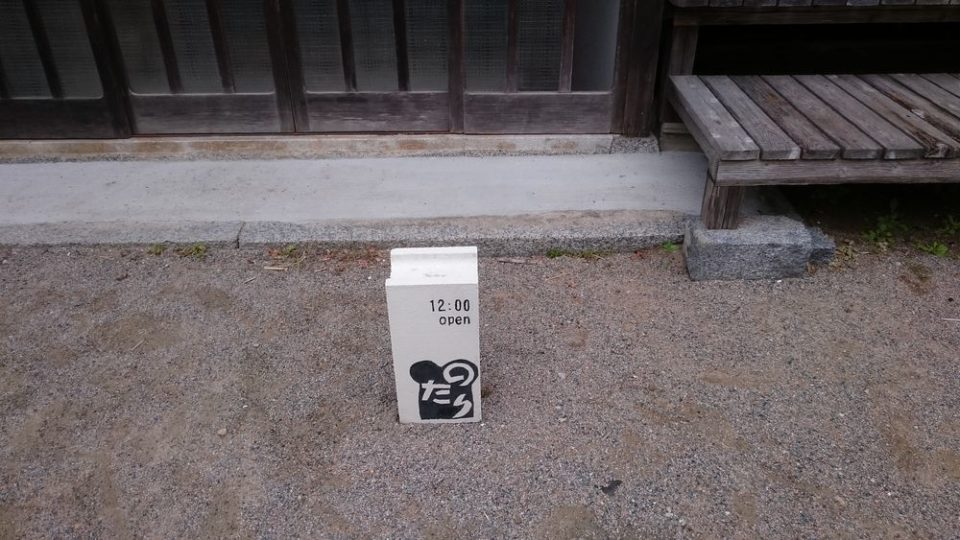のたり 糸島 入口