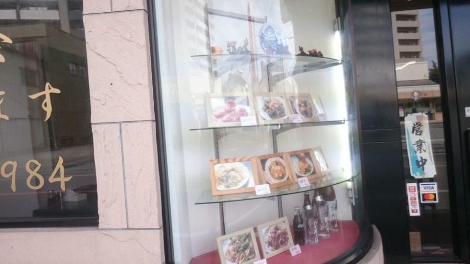 中華料理龍上 糸島 入口
