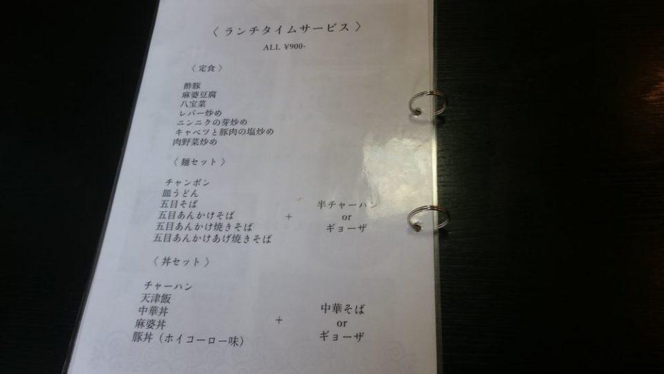 中華料理龍上 糸島 ランチタイムメニュー