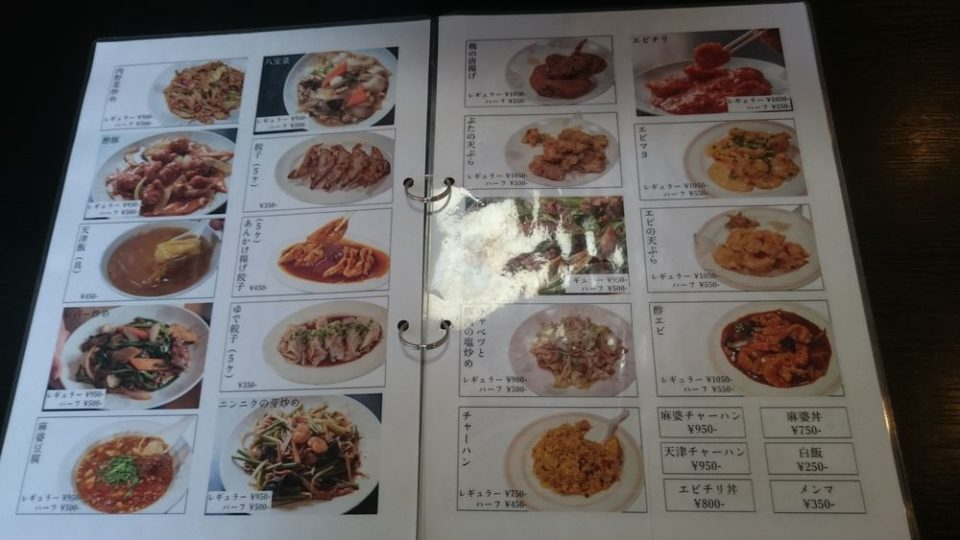 中華料理龍上 糸島 メニュー