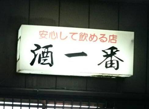 中洲川端 酒一番 安心して飲める店