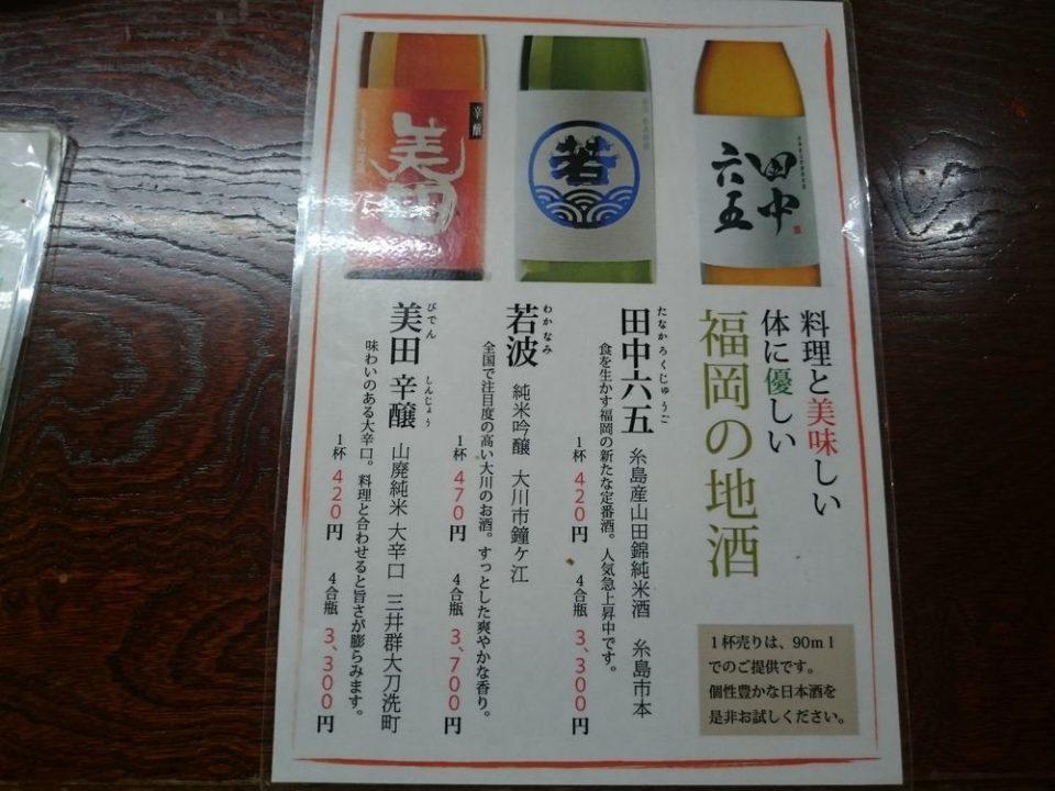 中洲川端 酒一番 福岡の地酒