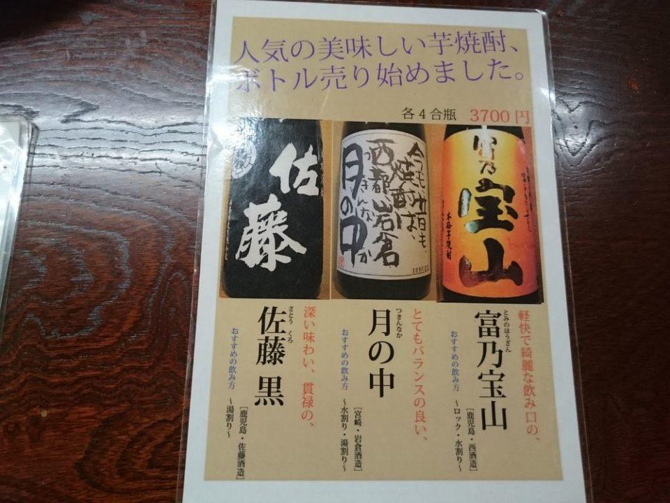 中洲川端 酒一番 九州の有名焼酎