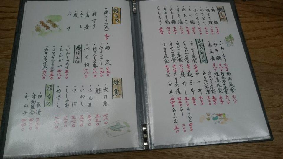中洲川端 酒一番 鍋物メニュー