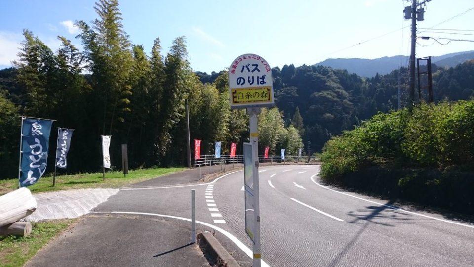 白糸の森 バス停