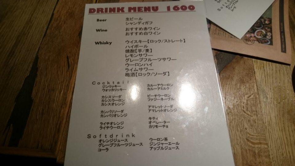ニクテリアバルミチ今泉店 ドリンク飲み放題1600円メニュー