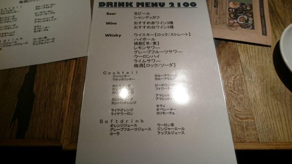 ニクテリアバルミチ今泉店 2100円飲み放題ドリンクメニュー