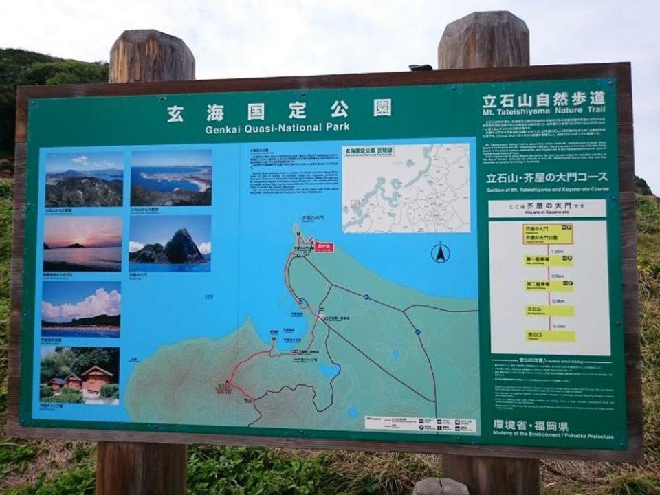 トトロの森 玄海国定公園