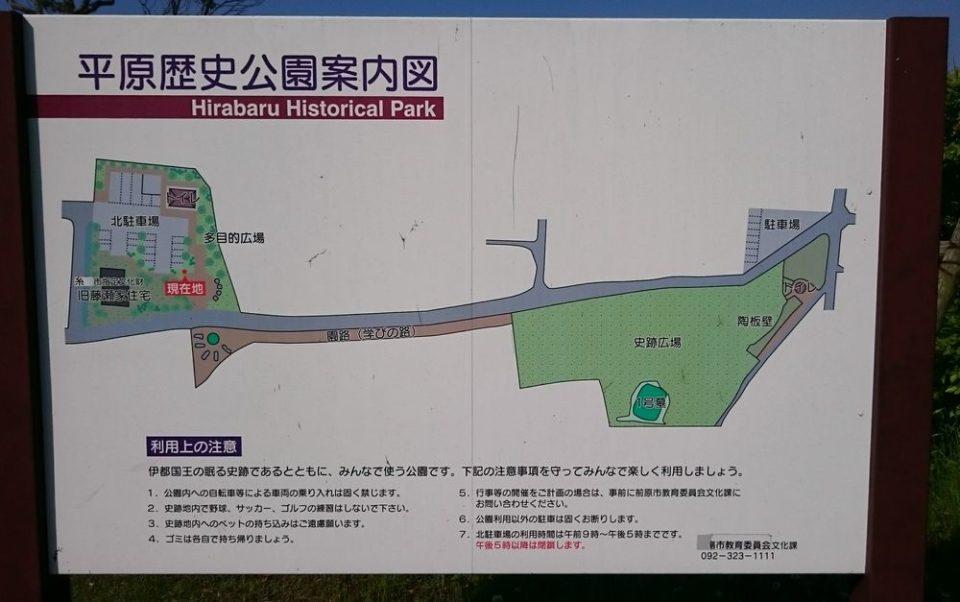 平原遺跡 平原歴史公園案内図
